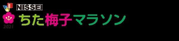 ちた梅子マラソン【公式】